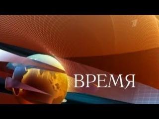 Программа Время новости 21:00 (24.02.2016) Первый HD канал последние новости