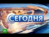 Сегодня 19:00 НТВ (24.02.2016)Последние новости сегодня