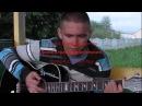 Песня Гоп-стоп,зелень под гитару