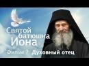 Святой батюшка Иона. Фильм 2 - Духовный отец