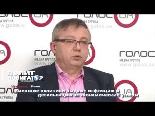 12 03 16 Киевские политики выдают инфляцию и девальвацию за экономические успехи