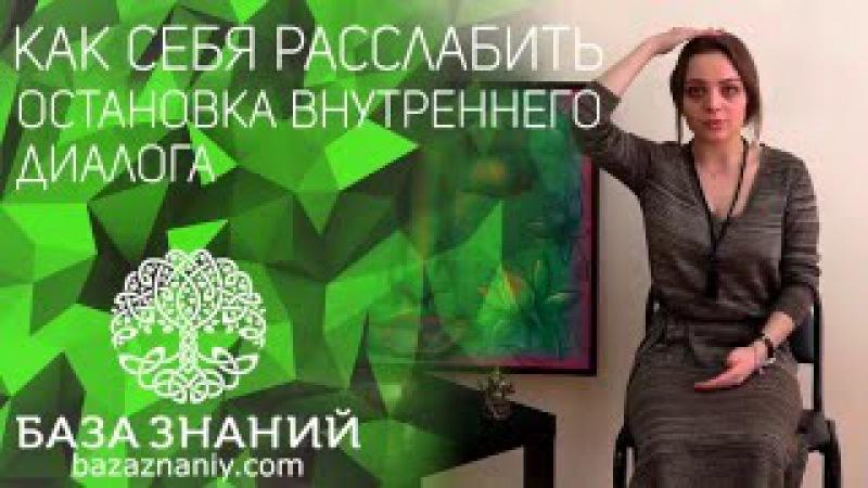 ОСТАНОВКА ВНУТРЕННЕГО ДИАЛОГА - Как научится расслабляться (Дарья Абахтимова)