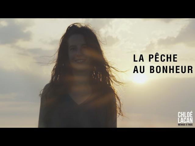 Chloé Lacan - La Pêche au Bonheur (clip officiel)