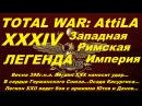 Прохождение Total War: Attila #34 Западная Римская Империя Легенда Осада Касургиса Штурм Хафна Юты