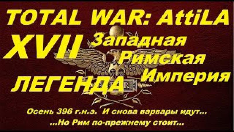 Прохождение Total War Attila 17 Западная Римская Империя Легенда Аларих Вестготы и Саксы атакуют