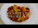 Видеорецепт Овощи ВОК