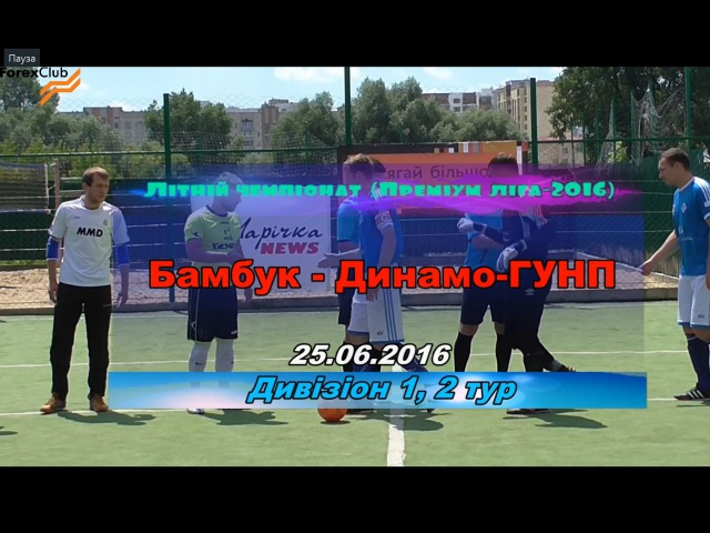 «Бамбук» - «Динамо-ГУНП» - 2:8 (0:4) Дивізіон 1, 2 тур (25.06.2016) Highlight
