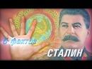 5 фактов - Сталин. Об уголовниках и казнокрадах, которых сейчас нагло приписывают к репрессированным!
