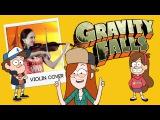 Gravity Falls - Anastasia Soina (violin cover)
