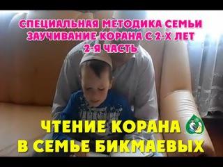 ЗАУЧИВАНИЕ КОРАНА С 2-Х ЛЕТ МЕТОДИКА БИКМАЕВЫХ