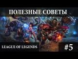 Полезные советы League of Legends #5