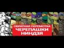 История Черепашек-ниндзя. Фильмы и мультфильмы ОП, выпуск 1