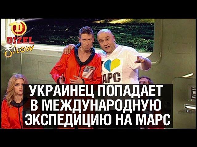 Типичный украинец попал в космос: колонизация Марса — Дизель Шоу 2015 ЛУЧШЕЕ | ЮМОР ICTV