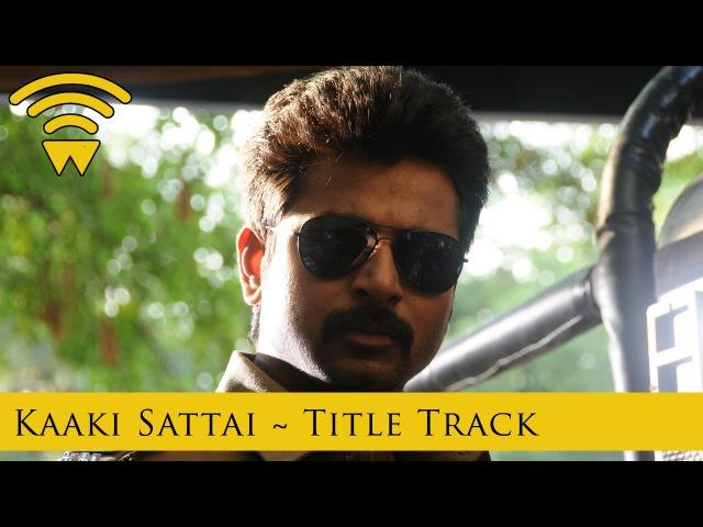 Kaaki Sattai Title Song - Kaaki Sattai | Official Video | Sivakarthikeyan | Anirudh