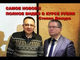 Степан Демура САМОЕ НОВОЕ! ФЕВРАЛЬ 2016 - Курс рубля, курс ддоллара 2016