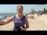 Смертельные пляжи Затоки. Репортаж 1+1