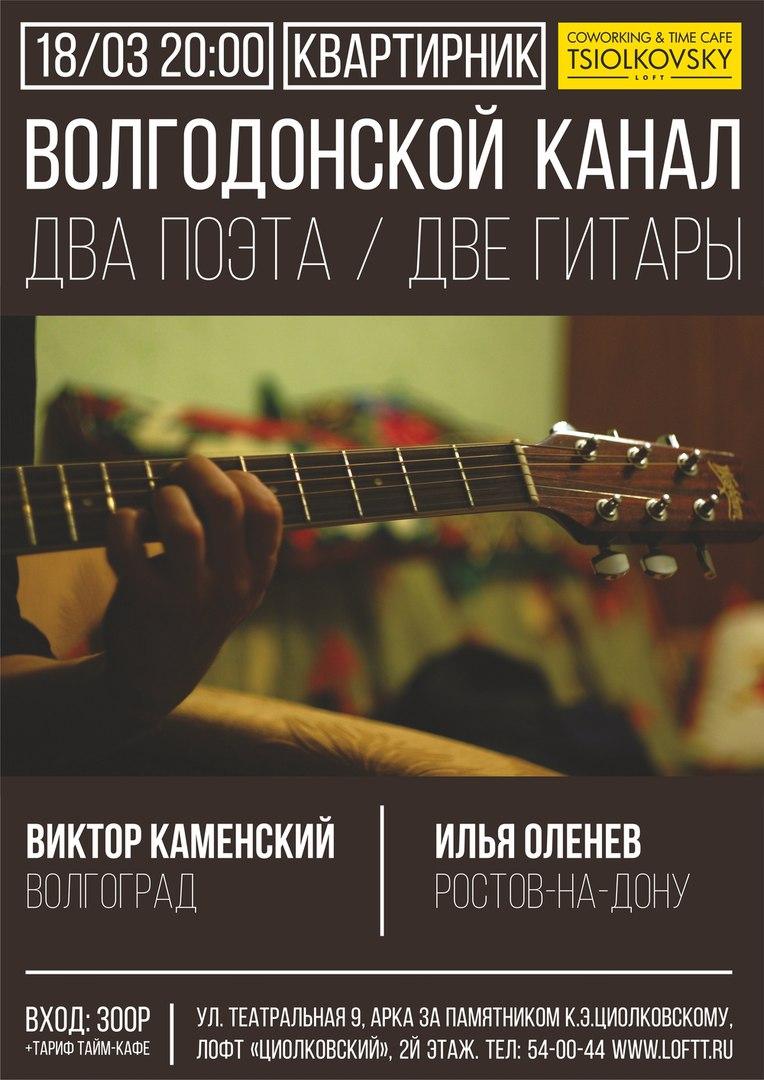 """Афиша Калуга 18/03 Квартирник """"Два поэта, две гитары"""""""