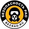 Безопасность РАО - bezrao.ru