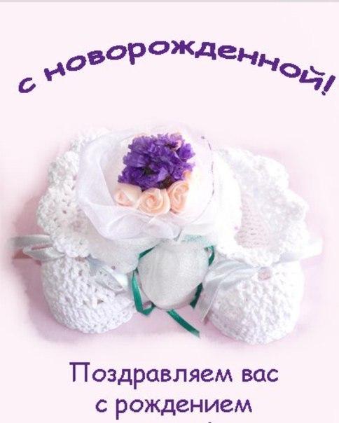 Поздравление с рождением дочки своими словами маме в прозе 148