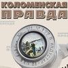 """Газета """"КОЛОМЕНСКАЯ ПРАВДА"""""""