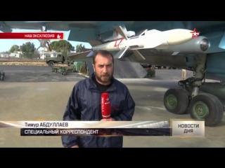 Фронтовые бомбардировщики Су-34 в Сирии впервые получили ракеты «воздух-воздух»