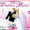 Свадьба в Клину! Свадебный салон платья лимузины