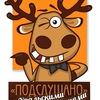 Подслушано с Уральскими Пельменями