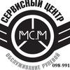 "Сервисный Центр ""Мастер Сервис. Мелитополь"""