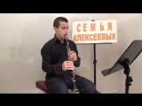 Музыка из кф Назад в будущее  Кларнет   Алексеев Егор
