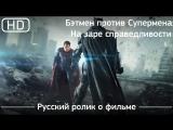 Бэтмен против Супермена: На заре справедливости (2016). Русский ролик о фильме