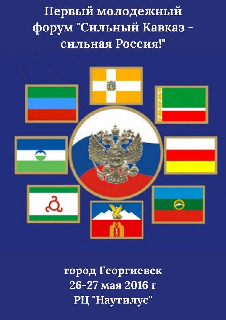 Первый молодёжный форум Сильный Кавказ - сильная Россия