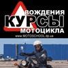 Курсы вождения мотоцикла (Днепр)