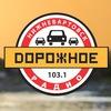 Дорожное радио [Нижневартовск] 103.1 FM