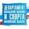 Молодежная политика Ивановской области