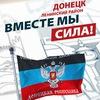 """ОД """"Донецкая Республика"""" Ленинского района"""
