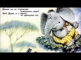 Диафильм (звуковой)  Слон Хортон высиживает яйцо