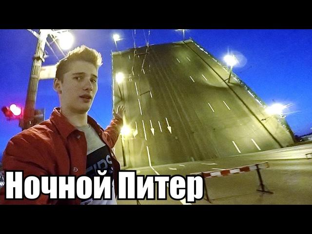 Разводят МОСТЫ / Пьяный город / Отличие Питера от Москвы / Часть: 2