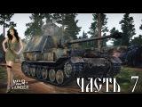 War Thunder Обзор ,бои , веселая игра и немного обучения - Часть 7