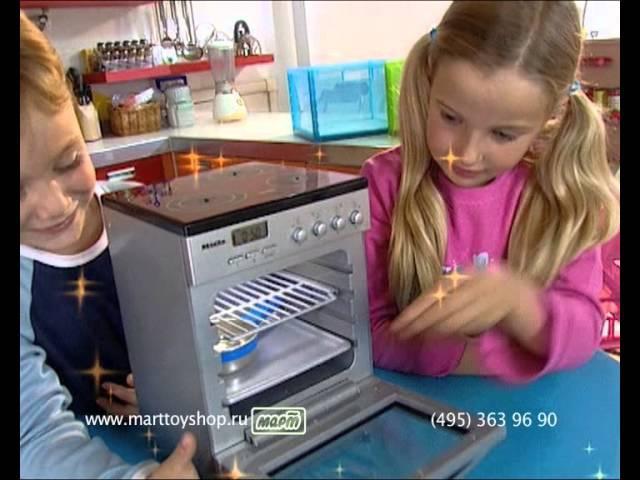 Klein Кляйн Игрушечная бытовая техника Miele