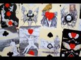 галерея ОРАКУЛ ИГРАЛЬНЫХ КАРТ / PLAYING CARD ORACLES gallery of the deck