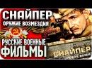 Русские Военные Фильмы 2015 - Снайпер. Оружие возмездия / русские военные фильмы 2015