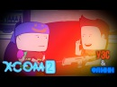 Уэс и Флинн Играют в XCOM 2 s01e09