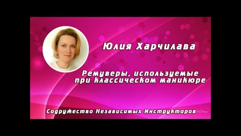 Юлия Харчилава. Ремуверы, используемые при классическом маникюре.