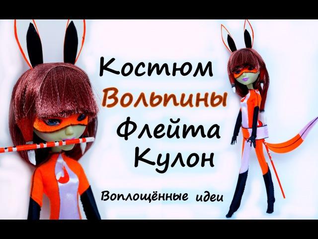 КОСТЮМ ВОЛЬПИНЫ/ФЛЕЙТА,КУЛОН,ПАРИК ВАЛЬПИНЫ/Сделать ЛедиБаг/Суперкот нуар/volpina miraculous ladybug