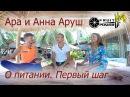 Ара и Анна Аруш Часть 2 Фрукторианство Первый шаг к осознанному питанию