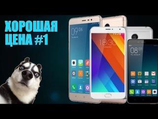 ХОРОШАЯ ЦЕНА #1: Xiaomi - Meizu