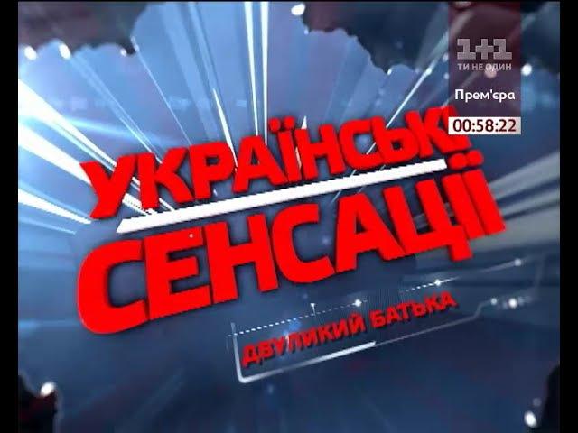 Дволикий батька журналісти дізналися, чим живе сучасна Білорусь. Українські сенсації – 105 випуск