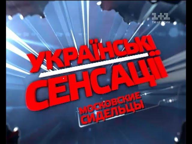 Московські в'язні скільки коштує жити по сусідству з Путіним Українські сенсації 104 випуск