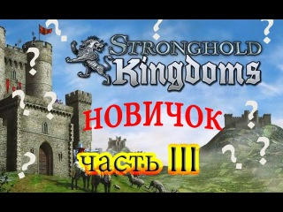 Stronghold Kingdoms - Для новичков часть III / Армия / Атака / Разведка [ Гайд ]