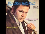 ROY CLARK, YESTERDAY, WHEN I WAS YOUNG
